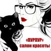 "Салон красоты ""ПУРПУР"" (Колпино)"