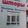 Манерные занавески - шторы в Екатеринбурге