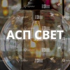 АСП Свет Arte Lamp, Odeon, Lightstar, Maytoni