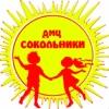 Dmts Sokolniki