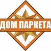 Дом паркета Волгоград