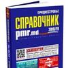 Справочник ПРИДНЕСТРОВЬЯ pmr.md