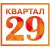 ЖК Квартал 29
