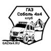 """Клуб """"ГАЗ Соболь 4х4"""""""