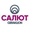 Спортивный комплекс «Салют Гераклион»