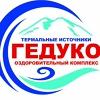 """Термальные источники """"ГЕДУКО"""""""