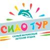 Туроператор СИДО-Тур