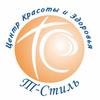 Т-Стиль центр красоты и здоровья, Гольяново
