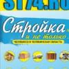 Журнал Стройка.RU. Челябинск