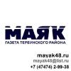 Газета МАЯК (с. Тербуны)