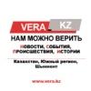 Vera.kz   Шымкент, Новости, События, Истории