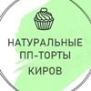 Диетические десерты КИРОВ | ПП-торты