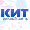 ТРЦ КИТ Оренбург. Официальная группа