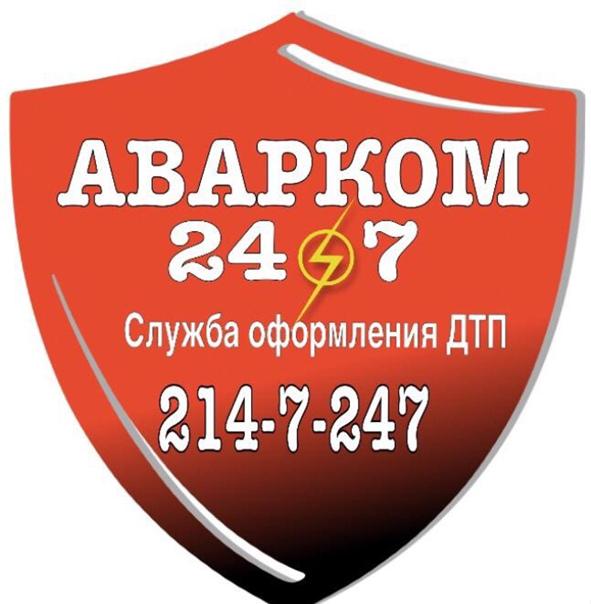 """,,Аварком 24/7"""" примет аварийных комиссаров на постоянную работу...."""
