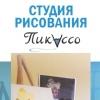 """Художественная школа рисования """"Пикассо"""" Алматы"""