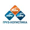 Грузоперевозки России |  Транспортная компания