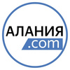 АЛАНИЯ.site