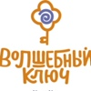 """Волшебный Ключ"" семейный центр"