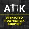 Агентство Подрядных Квартир