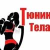 Тюнинг Тела Рыбинск