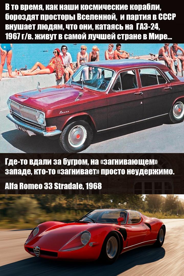 Советские автомобили. Советские?, изображение №26