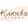"""Новая Фотостудия в Одинцово """"КЛЮКВА"""""""