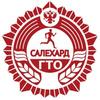 ГТО Салехард