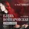 21.05   Елена Войнаровская (FLЁUR)   Минск