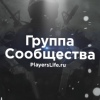 PlayersLife.Ru