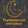Торбеевские матрасы