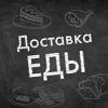 ОБЕДЫ. Доставка ЕДЫ Великий Новгород