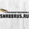 Пиломатериалы, брус, доска - SNABBRUS.RU