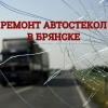Ремонт автостёкол в Брянске на Флотской