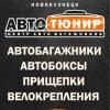 Багажники и автобоксы Новокузнецк. АвтоТюнир.