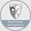 Налоговая Экспертиза г.Казань