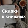 Скидки в книжных! Book24 | Лабиринт | ЛитРес