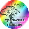 Уральская гвардия