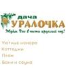 """Дача """"Уралочка"""" Верхняя Сысерть"""