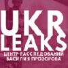 Ukr Leaks