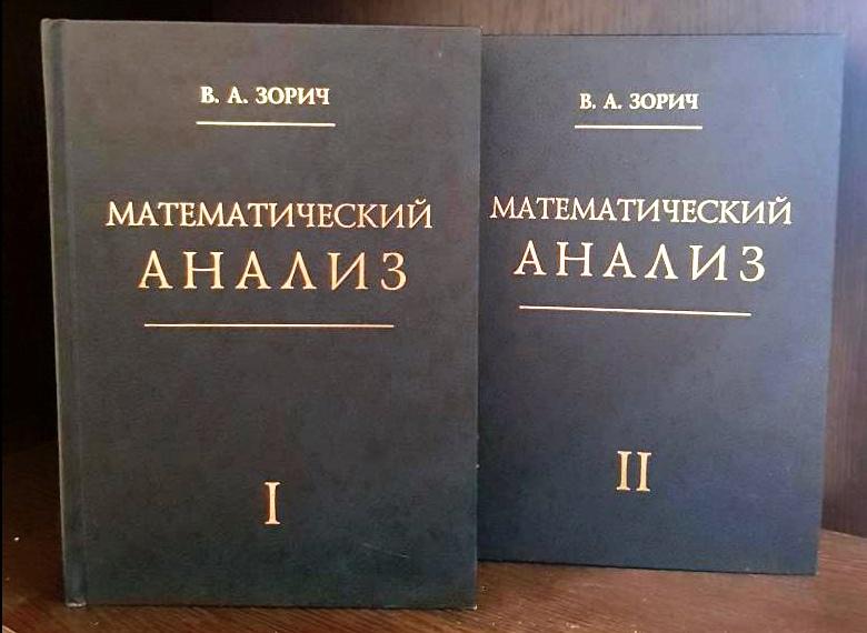 Математический анализ [2019][10-е и 9-е издания] Зорич