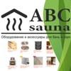 ABCsauna - Оборудование для бань и саун