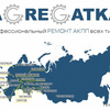 АГРЕГАТКА СПБ: Профессиональный ремонт АКПП