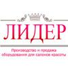 """""""ЛИДЕР""""  оборудование для салонов красоты"""