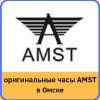 Оригинальные часы AMST в Омске