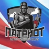 Спортивный клуб «ПАТРИОТ»
