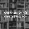 Арт Шпигельман: от Вавилона до Холокоста