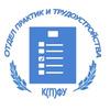 Работа в Казани [К(П)ФУ]