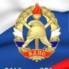 Всероссийское добровольное пожарное общество.