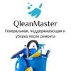 Клининговая компания QleanMaster