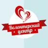 Волонтерский центр «По зову сердца»